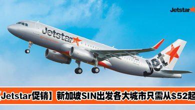 Photo of 【Jetstar促销】农历新年Prosperity Sale!新加坡SIN出发 飞往 曼谷·台北·冲绳&更多 只需从$52起!