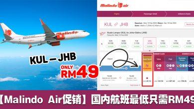 Photo of 【Malindo Air促销】国内航班最低只需RM49单程![Exp: 20 Jan 2020]