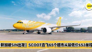 Photo of 【新加坡SIN出发】SCOOT直飞65个超市从最低价$53单程![Exp: 14 Jan 2020]
