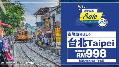 Photo of 【#时间表】吉隆坡KUL — 台北Taipei 来回RM998 包括20kg托运+飞机餐![Exp: 20 Jan 2020]