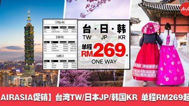 Photo of 【AirAsia促销】吉隆坡KUL出发飞台湾TW/日本JP/韩国KR 单程机票RM269起!来回RM533起![Exp: 19 Jan 2020]