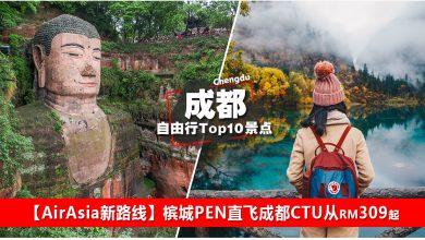 Photo of 【Top10热门景点】一次过告诉你Chengdu成都「吃喝玩乐」景点 #附上最新航班优惠