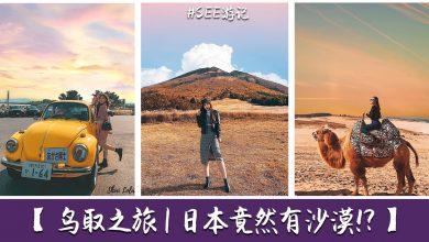 Photo of 【 鸟取之旅 | 日本竟然有沙漠!? 🏜 】