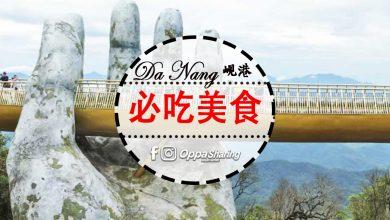 Photo of 【Da Nang】去岘港必吃的美食
