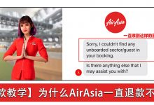 "Photo of 【退款教学】为什么AirAsia机票REFUND不到?出现 ""Sorry, I couldn't find any unboarded sector/guest in your booking"" 怎么办?"