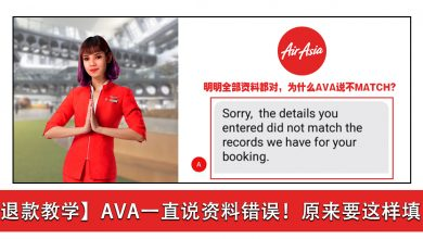 "Photo of 【退款教学】明明全部资料都填对,可是AVA一直说不Match! ""Sorry, the details you entered did not match the records we have for your booking"" [附上解决方法]"