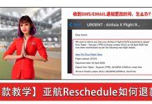 Photo of 【退款教学】收到AirAsia的SMS/Email改时间Reschedule,可以选择免费更改或者100%全额退款!