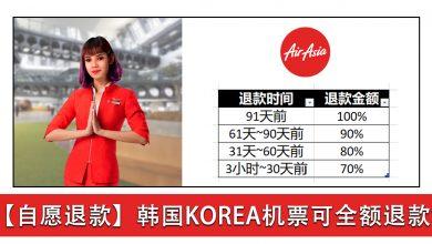 Photo of 【自愿退款】韩国KOREA机票可100%全额退款*!通过AVA简单操作!