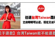 Photo of 【AirAsia退款】到底台湾Taiwan路线有没有得申请退款Refund?