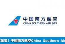 Photo of 【退款政策】中国南方航空China Southern Airlines