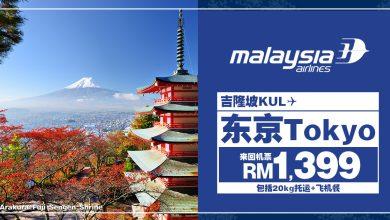 Photo of 【#时间表】吉隆坡KUL — 东京Tokyo 来回RM1,399 包括20kg托运+飞机餐![Exp: 16 Feb 2020]