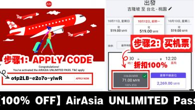 Photo of 【旅游贴士】AirAsia Unlimited Pass如何购买 & 如何使用?