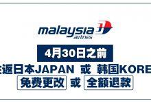 Photo of 【免费更改机票】乘搭马航Malaysia Airlines 往返日本Japan/韩国Korea的航班可以申请免费更改/全额退款!
