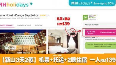 Photo of 【机票+酒店】高达50%折扣!JB新山3天2夜只需RM139 [包括20kg托运+飞机餐+2晚住宿] #MHHolidays