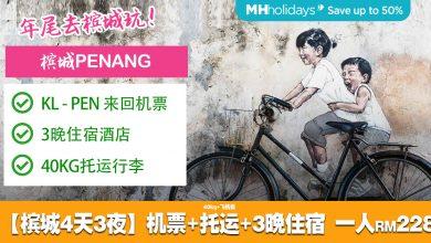 Photo of 【机票+酒店】槟城Penang槟城4天3夜只需RM228[包括40kg托运+飞机餐+3晚住宿]