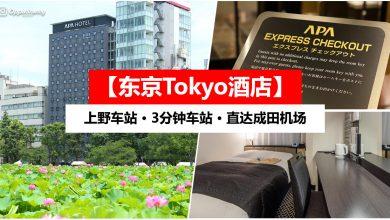Photo of 【东京Tokyo酒店】上野站 · 3分钟车站 ·  直达成田机场