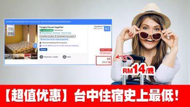 Photo of 【超值优惠】逢甲夜市酒店双人房一晚RM14而已!#只限今天订购