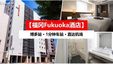 Photo of 【福冈Fukuoka酒店】博多站 · 1分钟车站 · 直达福冈机场