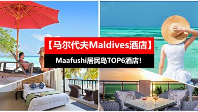 Photo of 【马尔代夫Maldives酒店】Maafushi居民岛 · Budget酒店 · CP值高