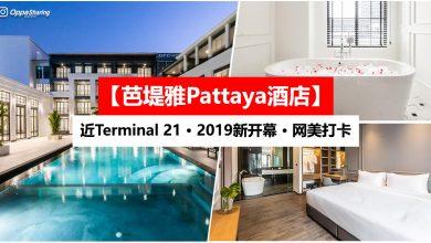 Photo of 【芭堤雅Pattaya酒店】近Terminal 21 · 4星酒店 · 2019新开幕