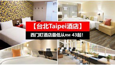 Photo of 【台北Taipei酒店】最低从RM 43起!TOP6精选 · 西门町 · 2~5分钟车站 · Budget酒店