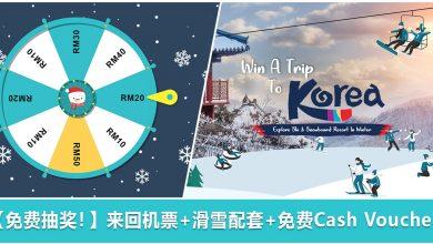 Photo of 【有奖游戏】赢取韩国双人机票+滑雪行程+CashVoucher!! 只需回答简单的问题就可以了!!