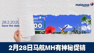 Photo of 马航Malaysia Airlines有神秘促销!锁定2月28日!