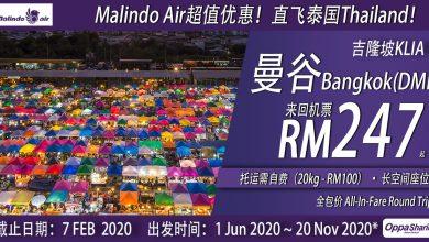 Photo of 【#时间表】吉隆坡KUL — 曼谷Bangkok 单程RM99 来回RM247![Exp: 7 Feb 2020]