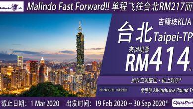 Photo of 【#时间表】吉隆坡KUL — 台北Taipei 单程RM217 来回RM414 [Exp: 1 Mar 2020]