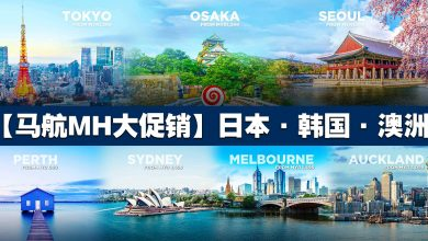 Photo of 【马航大促销】日本·韩国·澳洲机票优惠从RM999起![16 Feb 2020]