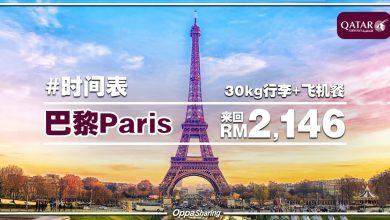 Photo of 【#时间表】吉隆坡KUL — 巴黎Paris 来回RM2,146 包括30kg托运+飞机餐![Exp: 20 Feb 2020]