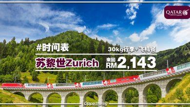 Photo of 【#时间表】吉隆坡KUL — 蘇黎世Zurich 来回RM2.1K++ 包括30kg托运+飞机餐![Exp: 29 Feb 2020]