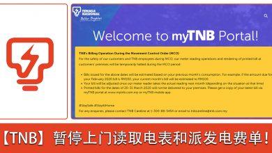 Photo of 【TNB】暂停上门读取电表和派发电费单!电费将根据上个月账单计算!