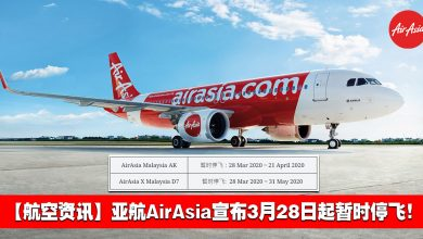 Photo of 【航空资讯】亚航AirAsia宣布暂时停飞3月28日起生效!