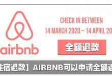 Photo of 【住宿退款】Airbnb可以全额退款!(3月14日~4月14日之间入住)