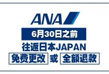 Photo of 【ANA取消政策】6月30日之前往返日本Japan的航班可以免费更改 或 全额退款