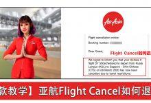 Photo of 【退款教学】收到AirAsia的SMS/Email取消航班Flight Cancel,可以选择免费更改或者100%全额退款!