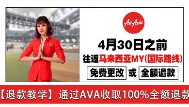 Photo of 【AirAsia退款手续】往返 马来西亚Malaysia (国际路线) 100%退款!通过AVA简单操作!