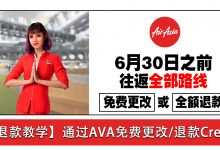 Photo of 【退款手续】AirAsia全部路线都可免费更改或全额退款Credit Account!通过AVA简单操作!