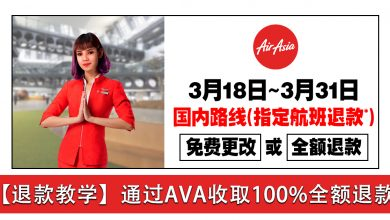 Photo of 【退款教学】3月18日至31日AirAsia国内航班(指定航班退款)!通过AVA轻松退款!