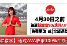 Photo of 【AirAsia退款手续】往返澳洲Australia ·新加坡Singapore 路线 100%退款!通过AVA简单操作!