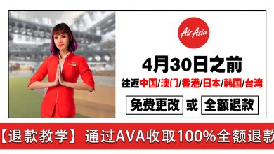 Photo of 【AirAsia退款手续】往返中国·澳门·香港·日本·韩国·台湾 路线 100%退款!通过AVA简单操作!