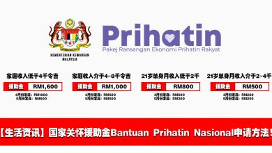 Photo of 【生活资讯】国家关怀援助金Bantuan Prihatin Nasional申请方法&常见问题FAQ!