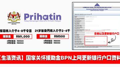 Photo of 【生活资讯】国家关怀援助金BPN上网更新银行户口资料!