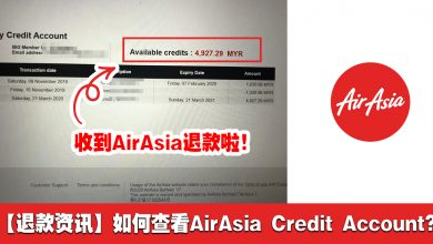 Photo of 【退款资讯】如何查看AirAsia Credit Account?