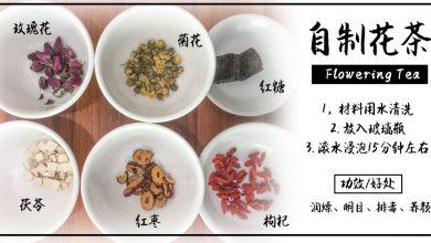 Photo of 【生活贴士】在家自己煮花茶,养颜又养容!#附上制作方法