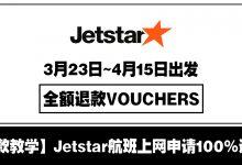 Photo of 【退款教学】3月23日至4月15日之间出发的JETSTAR ASIA航班可以获100% Voucher退款!