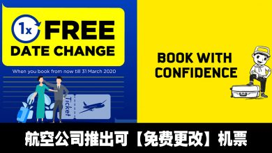 Photo of 【免费更改*】航空公司推出可免费更改机票!乘客可安心订票啦!
