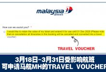 Photo of 【退款教学】3月18日至31日受影响航班可申请马航MH推出的TRAVEL VOUCHER!