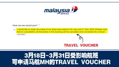 Photo of 【退款教学】3月18日至31日受影响航班可申请马航MH推出的TRAVEL VOUCHER!